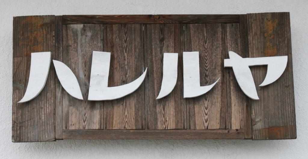 高崎市のヘナ美容院